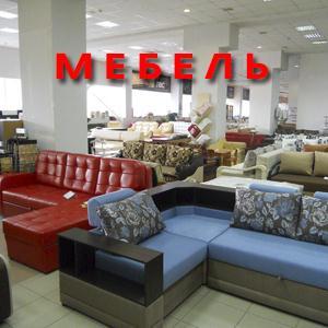 Магазины мебели Реутова