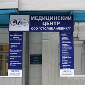 Медицинские центры Реутова