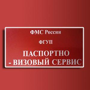 Паспортно-визовые службы Реутова