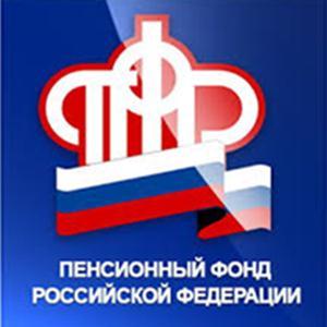 Пенсионные фонды Реутова