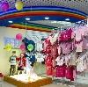 Детские магазины в Реутове