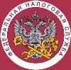 Налоговые инспекции, службы в Реутове
